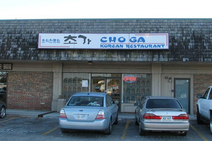 Choga Korean Restaurant Overland Park Kansas